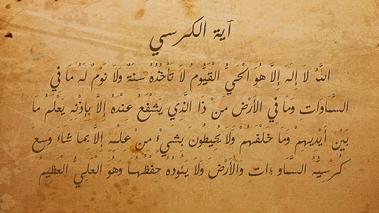 arabic script on brown paper