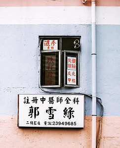 photo of black, white, and red Kanji text printer signages